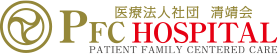 医療法人社団 清靖会 PFC HOSPITAL PATIENT FAMILY CENTERED CARE