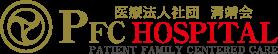 医療法人社団 清靖会 PFC HOSPITAL PATIENT FAMILY CENTERED CARE
